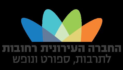לוגו - החברה העירונית רחובות