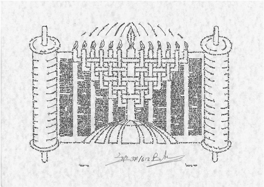 הכתב העברי
