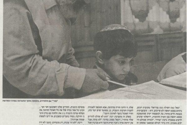 כתבה - בית מורשת ישראל היום