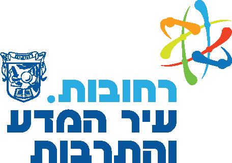 לוגו עיריית רחובות - מוזיאון תימן
