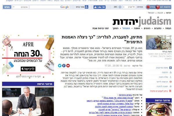 """כתבה מתוך """"Ynet""""- תערוכה """"בן מסורת לחדשנות"""""""
